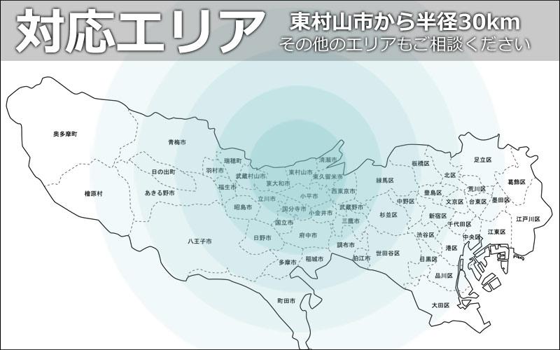 対応エリアは東村山市から半径30km