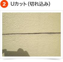 クラック(ひび割れ)補修の手順 2) Uカット(切れ込み)