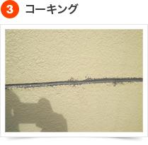 クラック(ひび割れ)補修の手順 3) コーキング