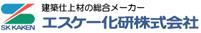 SK化研株式会社