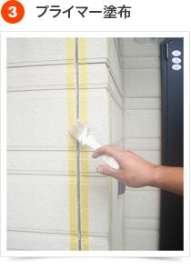 コーキングの手順 3) プライマー塗布