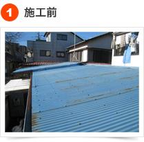 葺き替え工事 (屋根塗装が出来ない場合) 1) 施工前
