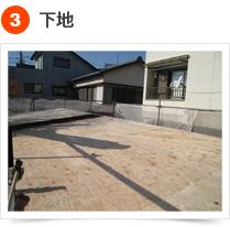 葺き替え工事 (屋根塗装が出来ない場合) 3) 下地