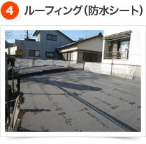 葺き替え工事 (屋根塗装が出来ない場合) 4) ルーフィング(防水シート)