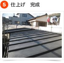 葺き替え工事 (屋根塗装が出来ない場合) 5) 仕上げ完成