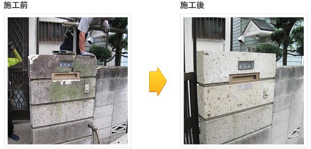 ブロックの補修 施工前 施工後