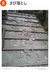 屋根の塗装手順  2) さび落とし