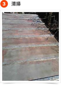 屋根の塗装手順  3) 清掃