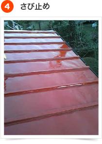 屋根の塗装手順  4) さび止め