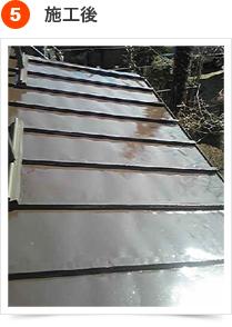 屋根の塗装手順  5) 施工後