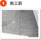 防水工事の手順 1) 施工前