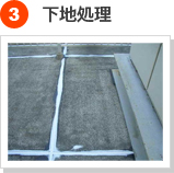 防水工事の手順 3) 下地処理